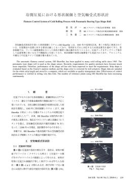 冷間圧延における形状制御と空気軸受式形状計