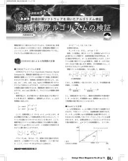 関数計算アルゴリズムの検証