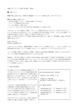 基礎プログラミング演習 II 教材 (#20) 記憶クラス 教科書 p.236, 13.2.1
