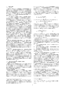磁性の基礎(量子工学ハンドブック:朝倉書店、佐藤執筆部分原稿