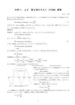 力学Ⅰ− αβ 第 2 回小テスト(11/29)解答