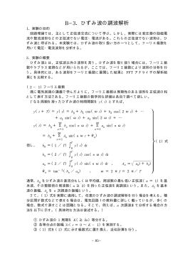B3.ひずみ波の調波解析
