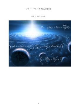 ds2 = −c2dt2 + a(t)2 ( dr2 1 − Kr + r2dθ2 + r2 sin θdφ2 ) 1 2 8πG c4