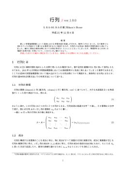 行列 β ver.1.0.0