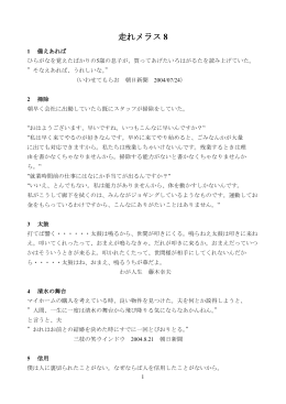 走れメラス 8 - So-net