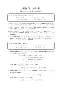 計算理工学第一・宿題・解答