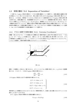 1.3 変数分離法(3.3 Separation of Variables)