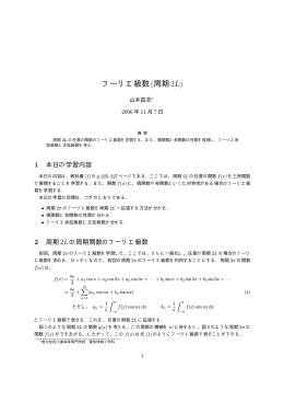 フーリエ級数(周期2L)