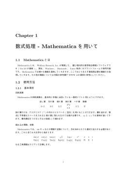数式処理 - Mathematica を用いて