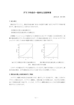 グラフ作成の一般的な注意事項