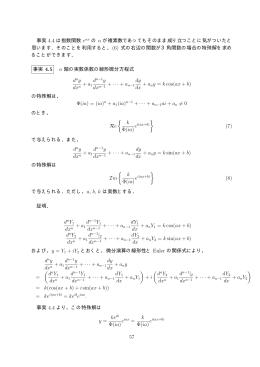 微分方程式 8  2004.1.26 up