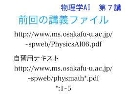 物理学第7講`15 のコピー
