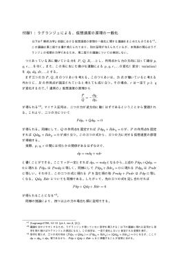 付録1:ラグランジュによる、仮想速度の原理の一般化