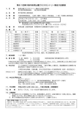 第61回東大阪市枚岡公園クロスカントリー競走大会要項