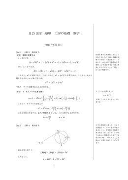 H.25 国家一般職 工学の基礎 数学