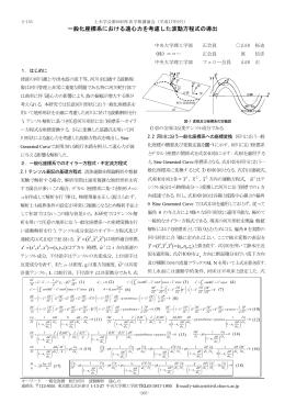 一般化座標系における遠心力を考慮した波動方程式の導出