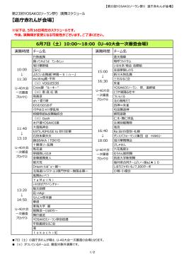 6 道庁赤れんが会場 - YOSAKOIソーラン祭り