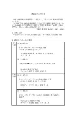 講演会のお知らせ - 千葉県市町村振興協会