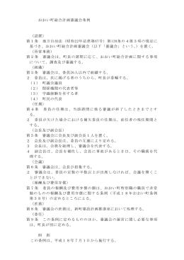 おおい町総合計画審議会条例 (設置) 第1条 地方自治法(昭和22年法律