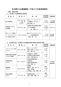 名古屋中小企業振興会(平成26年度事業報告)