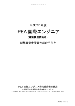平成27年度IPEA国際エンジニア(建築構造技術者)新規審査申請書作成