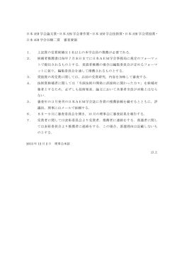 審査要領 - 日本AEM学会