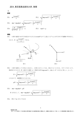 2014年度 東京慈恵会医科大学 一般 物理 解答