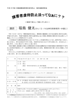 福島 健太 - 愛心福祉会