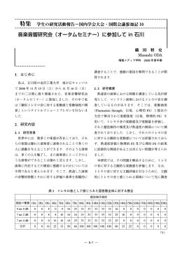 音楽音響研究会(オータムセミナー)に参加して in 石川