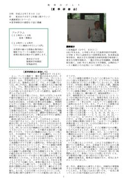 【夏 季 研 修 会】 プログラム
