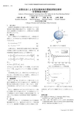 158 - 電子情報通信学会