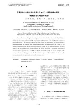 計測自動制御学会東北支部40周年学術講演会 予稿 (2004年)