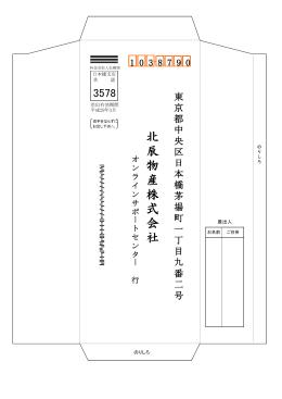 北 辰 物 産 株 式 会 社