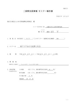 二国間交流事業 セミナー報告書