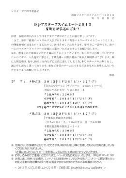 新春マスターズスイムミート2013 開催要項発送のご案内