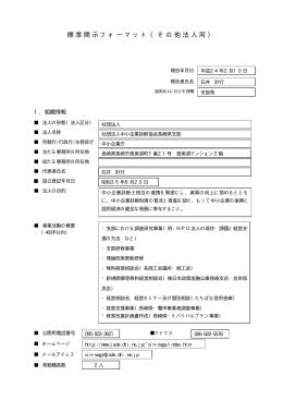 情報開示あり[PDFファイル/58KB]