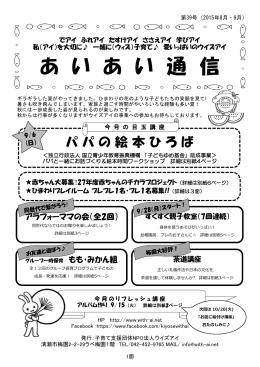 あいあい通信39号(2015年8月・9月)