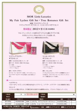 MOR Little Luxuries My Fair Lychee Gift Set・True Romance Gift Set
