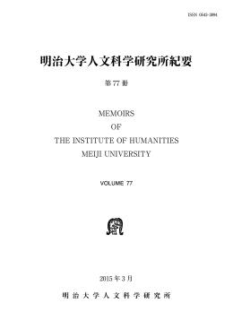 第77冊 2015年(平成27年)