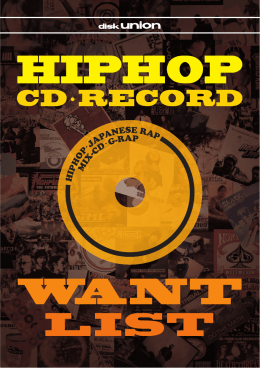 HIPHOP_WANT LIST_1410.indd - diskunion渋谷CLUB MUSIC SHOP