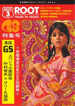 ダウンロード - レコードショップ芽瑠璃堂