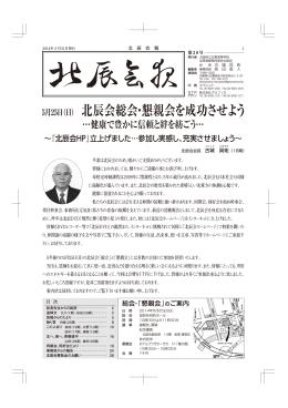 「北辰会報」第20号