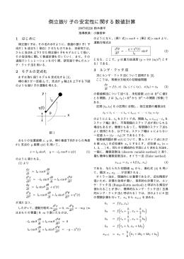 倒立振り子の安定性に関する数値計算