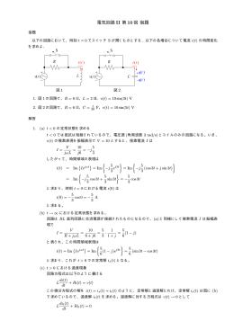 宿題(平成20年6月24日)