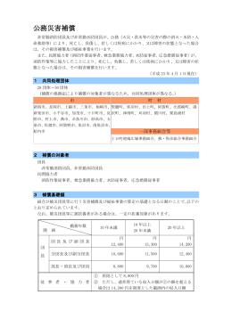 公務災害補償 - 新潟県市町村総合事務組合