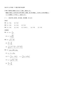 2015 年 九大本番レベル模試 物理 採点基準 【共通】 数学的に同値な