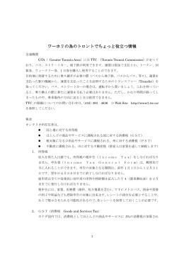 ワーホリの為のトロントでちょっと役立つ情報 - Japanese Social Services