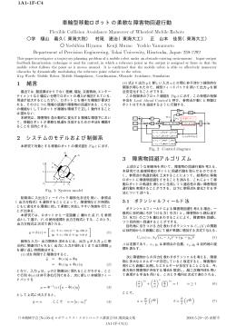 車輪型移動ロボットの柔軟な障害物回避行動 I 緒言 2 システムのモデル
