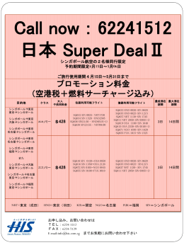 Call now:62241512 日本 Super DealⅡ
