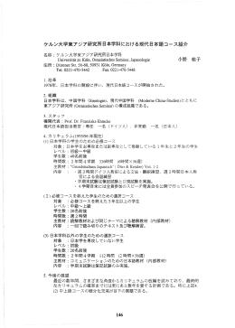 ケルン大学東アジア研究所日本学科における現代日本語コース紹介